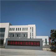 江苏佰隆环境工程有限公司