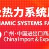 2020亚洲(广州)锅炉及热力系统展|烘干机展