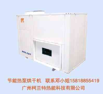 节能热泵烘干机