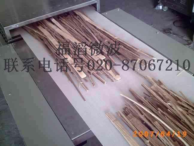 微波竹制品干燥设