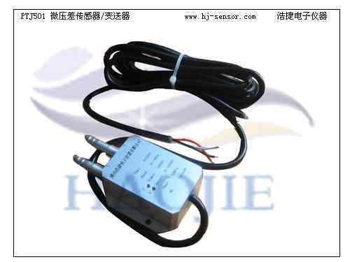 高稳定性微压传感器