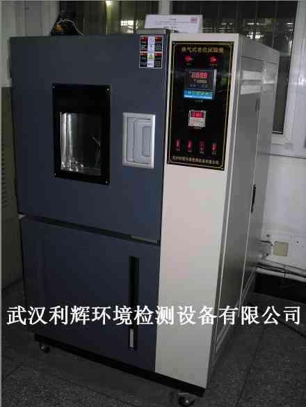 高温热空气换气式老化试验箱
