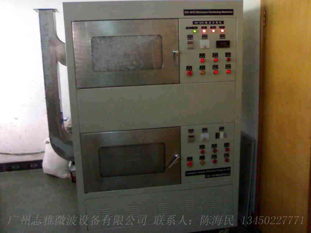 小型工业用微波设备
